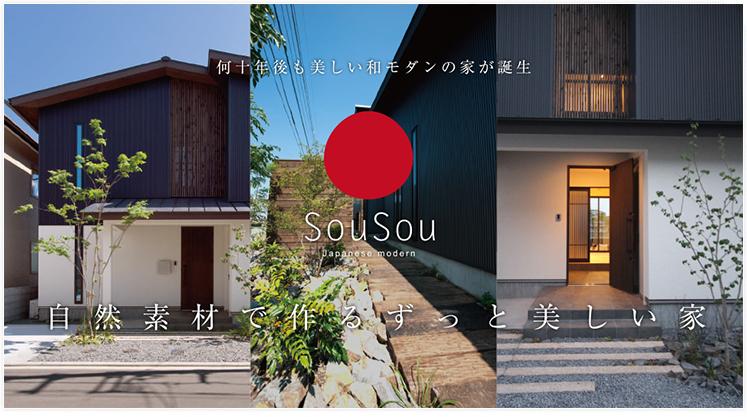 自然素材で作るずっと美しい家 和モダン住宅「SOUSOU」